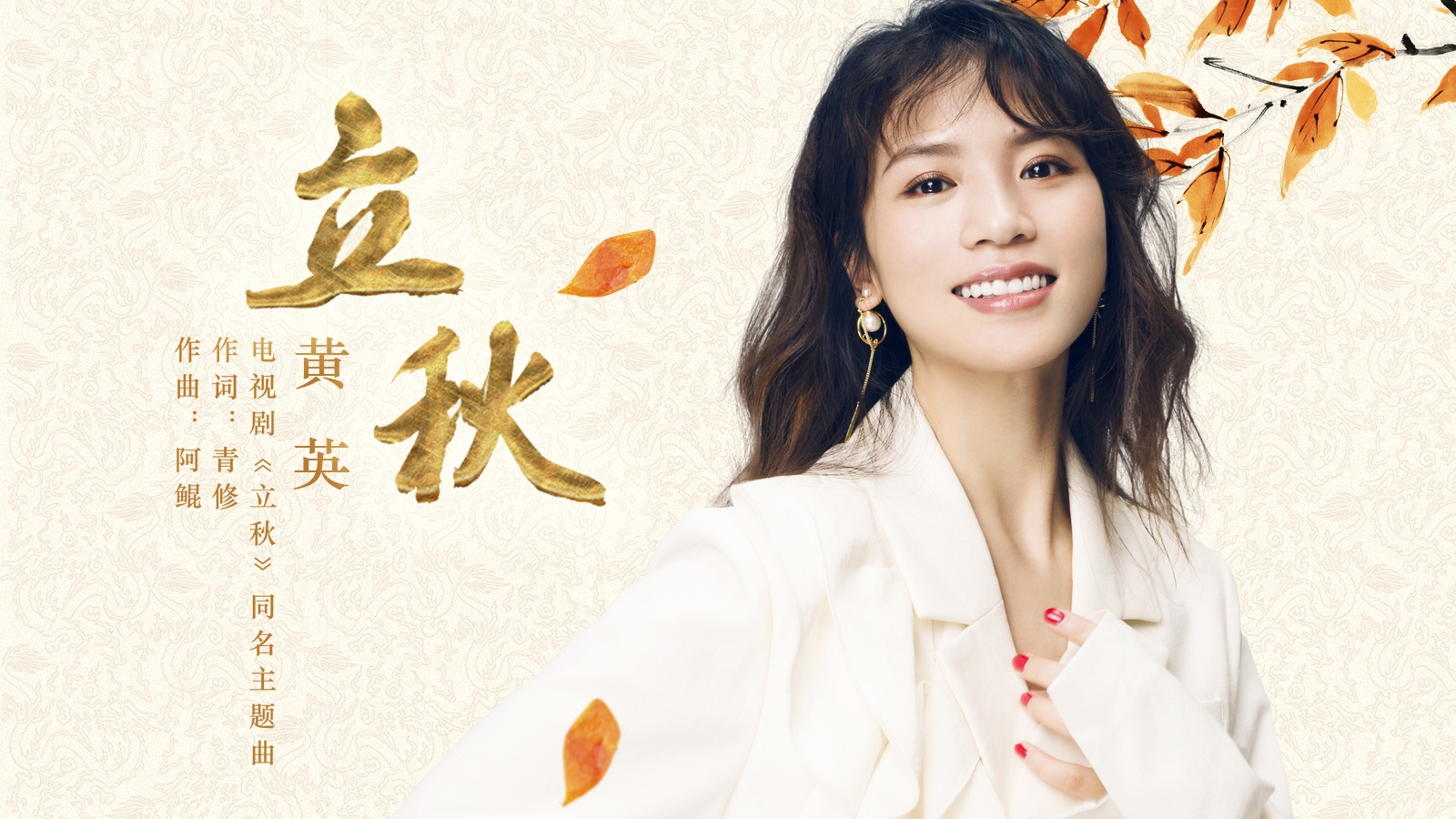 黄英献唱电视剧《立秋》同名主题曲天籁坎音美轮美奂