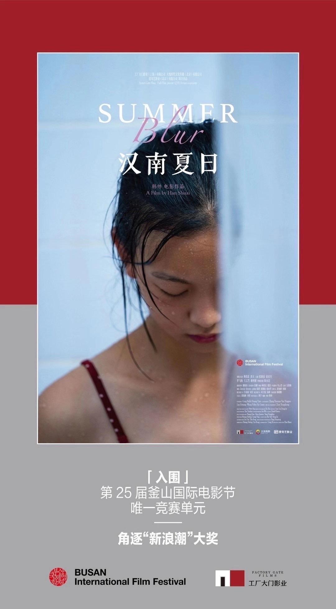 """龚蓓苾主演电影《汉南夏日》入围釜山电影节""""新浪潮""""竞赛单元"""