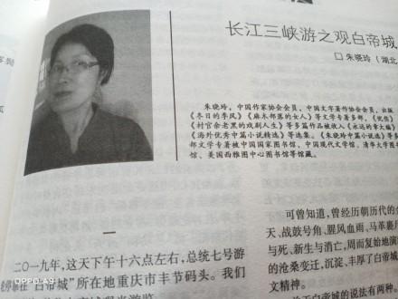 朱晓玲游记:《长江三峡游之:观白帝城》(修改版)