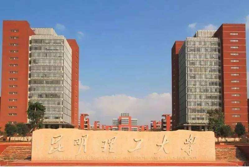 校友会2020中国非双一流大学学术排名,昆明理工大学、河北大学雄居第一