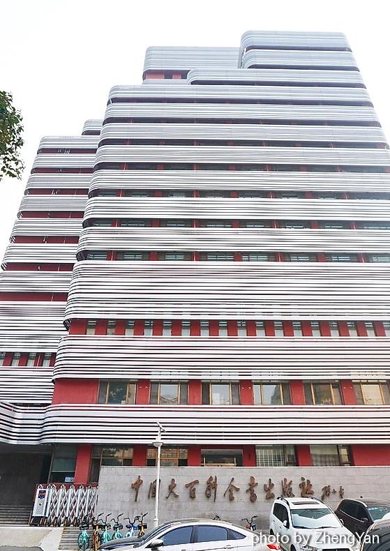 《中国大百科全书》第三版长城卷9月28日召开编委会会议