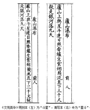 """李白《望庐山瀑布》有个字搞错了:""""挂前川""""应为""""挂长川"""""""