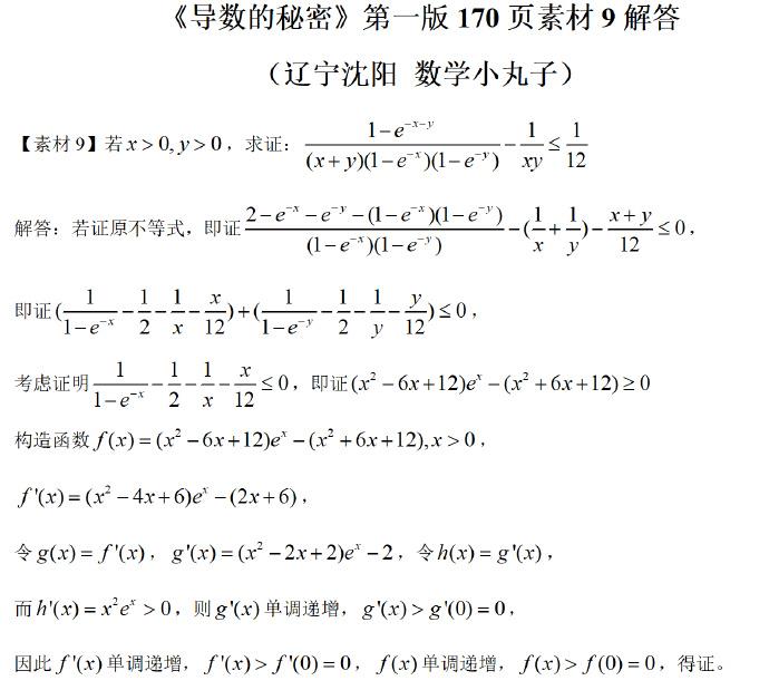 双变量函数不等式之构造函数法