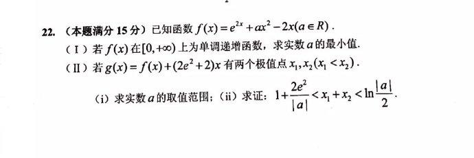 2020年11月稽阳联谊学校高三联考数学导数
