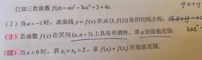 辽宁省沈阳市东北育才高中周测数学导数