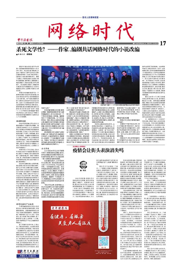 舒晋瑜:杀死文学性?——作家、编剧共话网络时代的小说改编