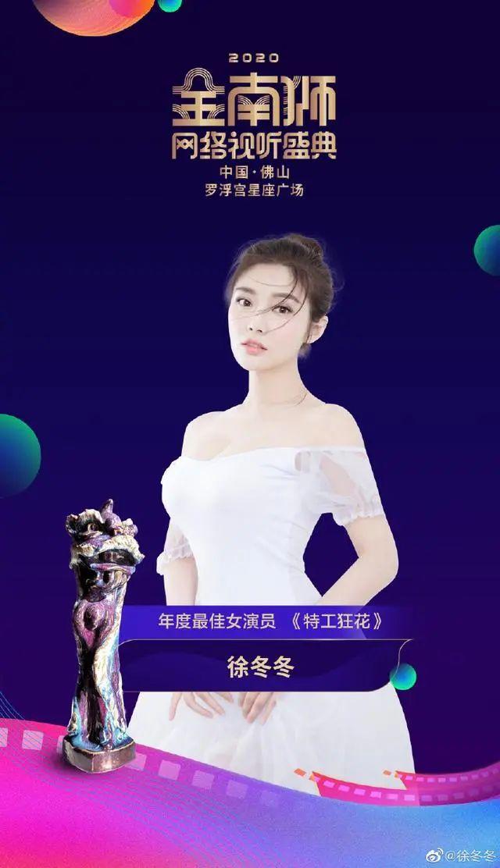 徐冬冬再获网络电影最佳女主角!二度蝉联影后桂冠