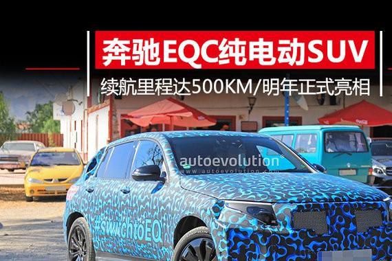 奔驰纯电动SUV明年正式上市 续航里程可达500km