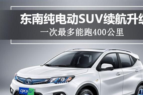 东南纯电动SUV续航升级 一次最多能跑400公里