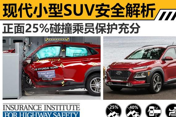 现代小型SUV<em>安全</em>解析 正面25%碰撞乘员保护充分