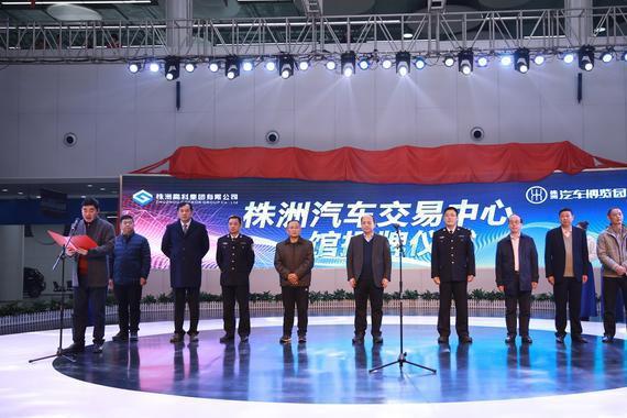 株洲汽车交易中心A馆今日揭牌 致力打造一站式汽车展示交易平台