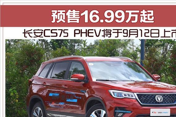 长安CS75 PHEV将于9月12日上市 预售16.99万起