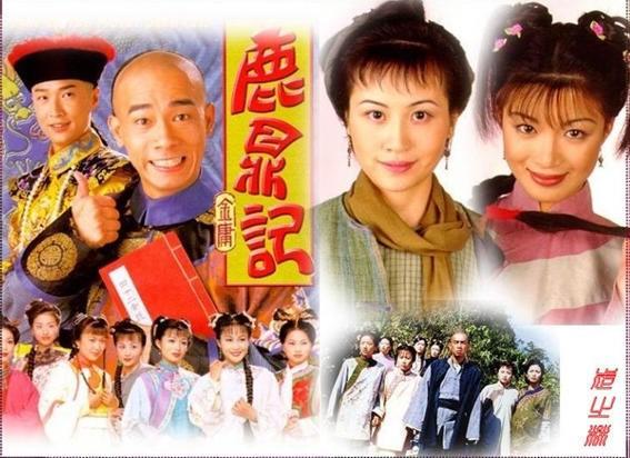 6个版本《鹿鼎记》大PK,你最喜欢哪个韦小宝?