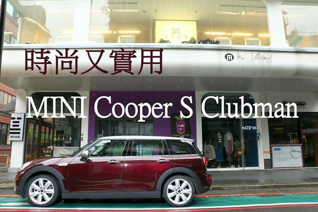 时尚又经典的MINI Cooper,专业测评