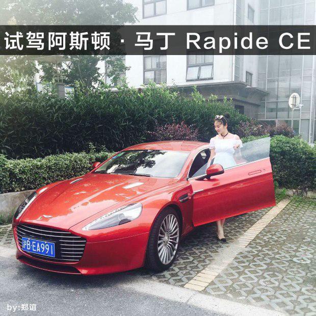 试驾阿斯顿·马丁 Rapide CE