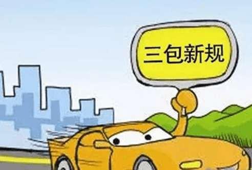 """线上订车线下提车""""靠不靠谱?(网购汽车必看的五个问题!)"""