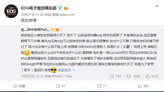 九州娱乐网 好汉不提当年勇 但deft的粉丝确实有点过分