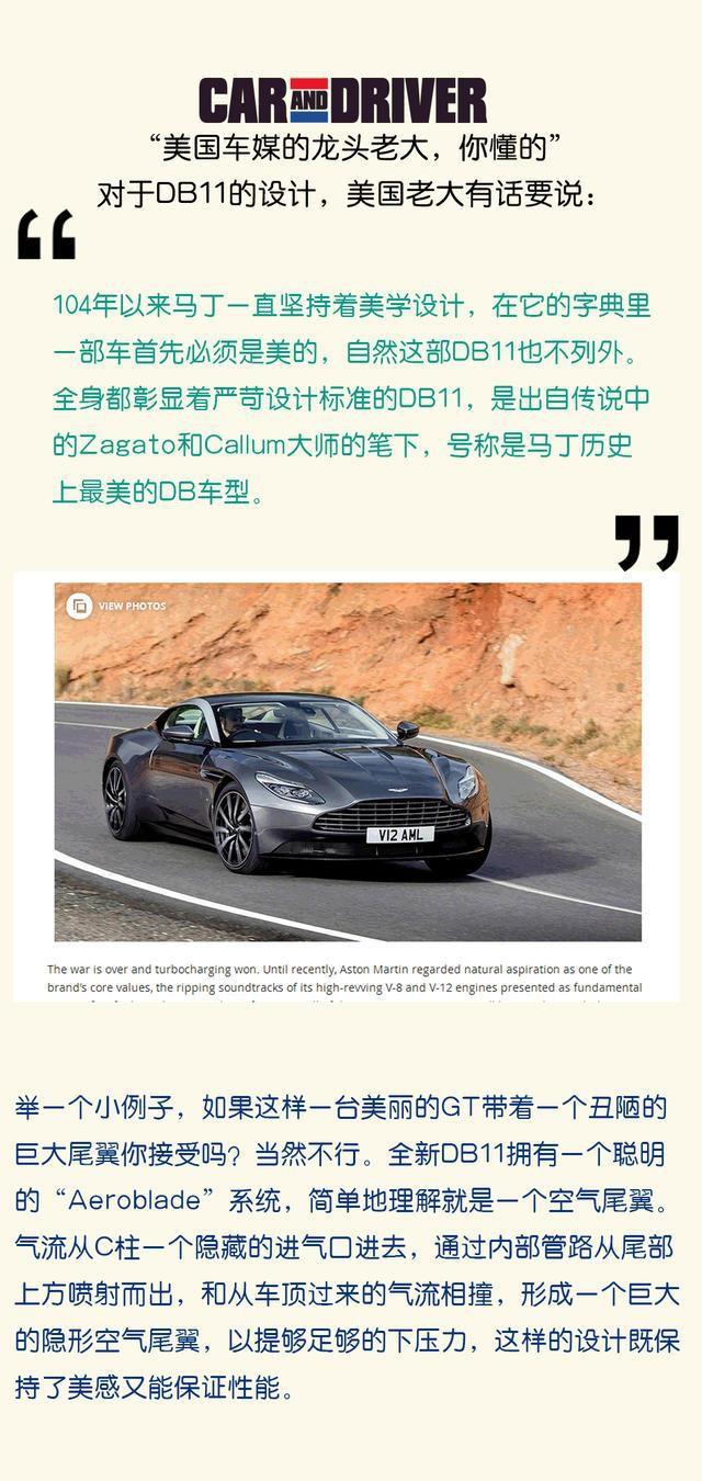 海外文摘: 围观外媒首试阿斯顿·马丁DB11