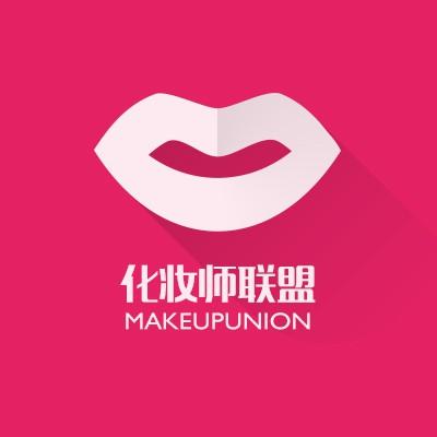 化妆师联盟