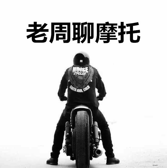 老周聊摩托
