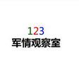 123军情观察室