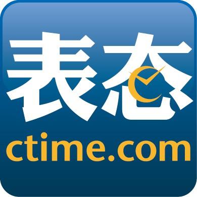 ctime表态网