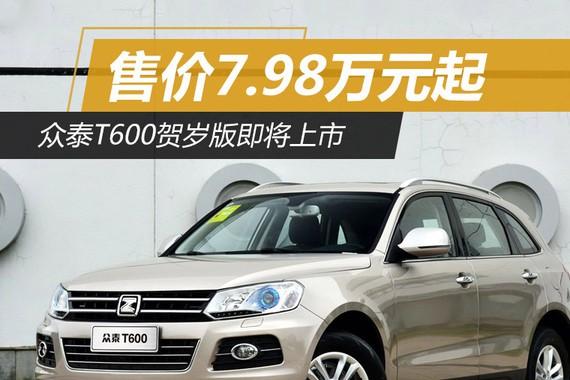 众泰T600贺岁版即将上市 售价7.98万元起