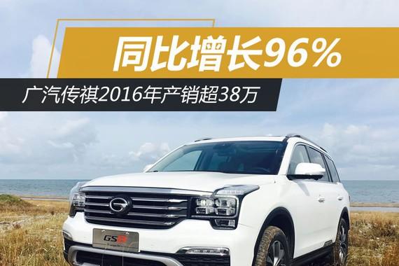 广汽传祺2016年产销超38万 同比增长96%