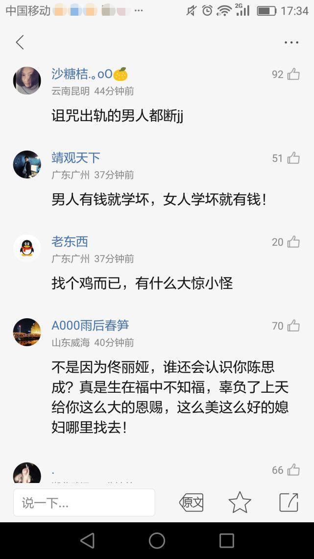 陈思诚出轨,佟丽娅2014年就表示过不会离婚!