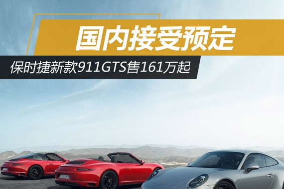 保时捷新911 GTS售161万起 国内接受预定