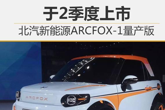 北汽新能源ARCFOX-1量产版 于2季度上市