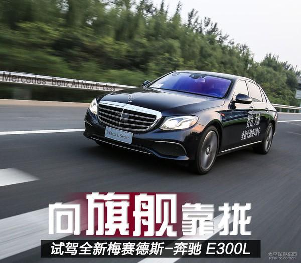 试驾全新奔驰E300L,不说我以为开的是S级!