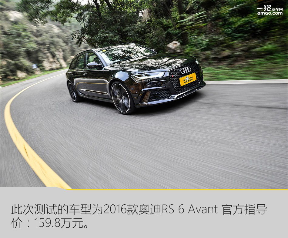 评测丨奥迪RS 6 将性能做到极致的旅行车