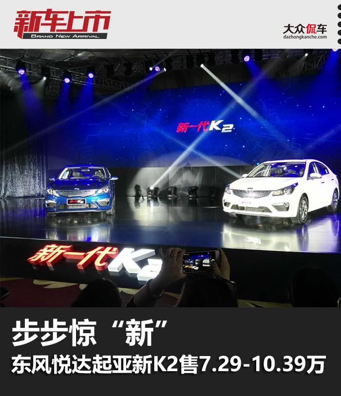 """步步惊""""新"""" 东风悦达起亚新一代K2售价7.29-10.39万元"""