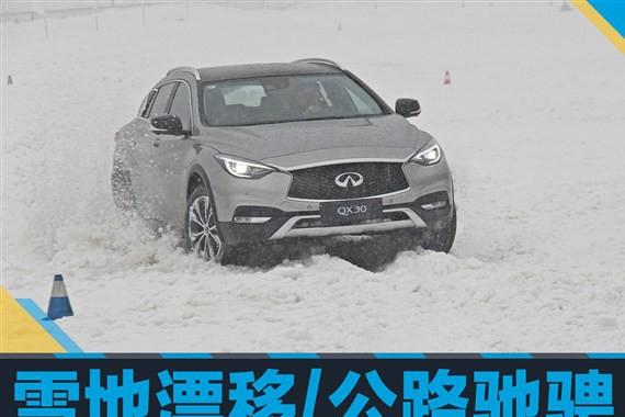 英菲尼迪QX30冰雪体验 雪地漂移/公路驰骋