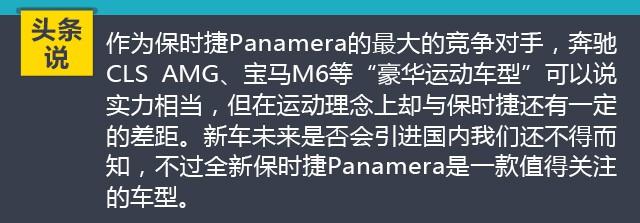 保时捷全新Panamera加长版发布 明年上市