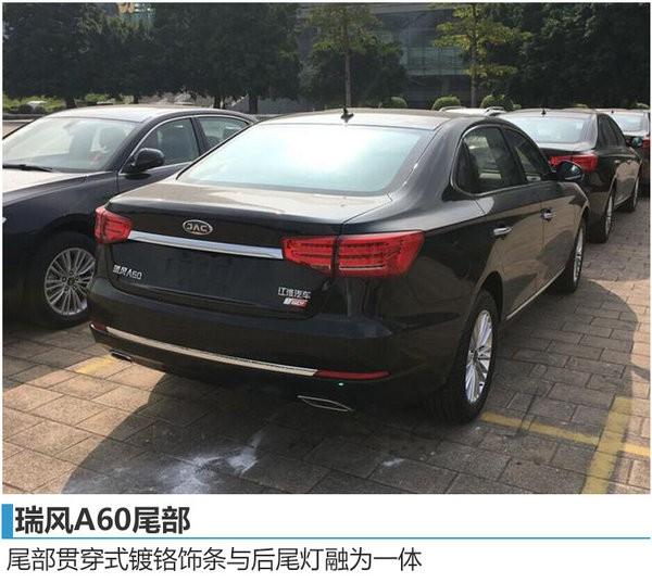 江淮高端轿车瑞风A60正式上市 13.95万起