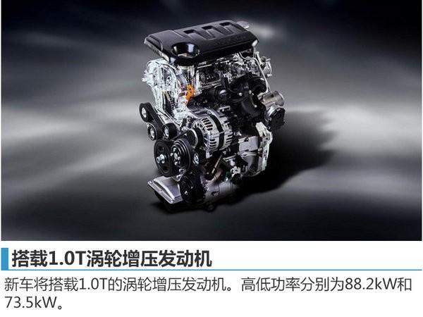 起亚入门级跨界车将上市 搭1.0T发动机-图