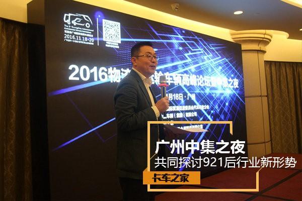 广州中集之夜 共同探讨921后行业新形势