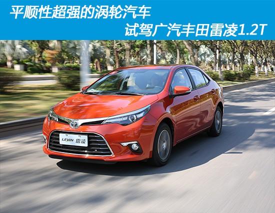 平顺性超强的涡轮汽车 试驾广汽丰田雷凌1.2T