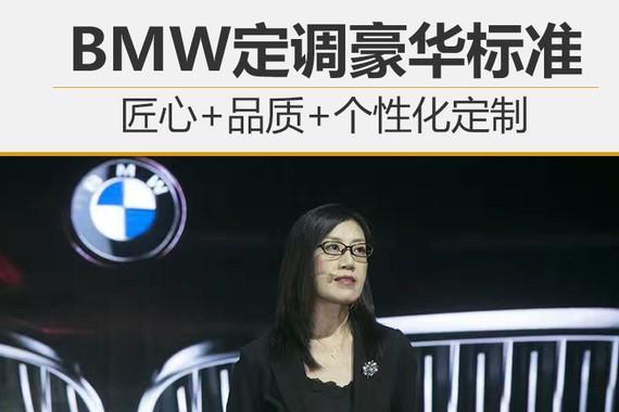 BMW定调豪华标准 匠心+品质+个性化定制