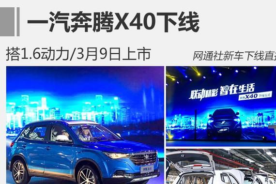 一汽奔腾X40下线 搭1.6动力/3月9日上市