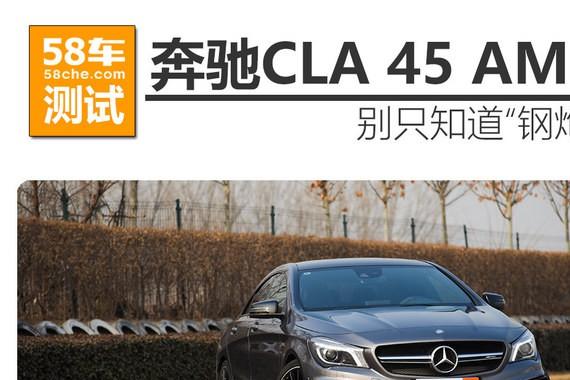 奔驰CLA45 AMG测试 让超跑颤抖的四缸车