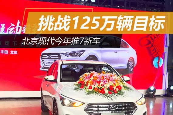 北京现代今年推7新车 挑战125万辆目标