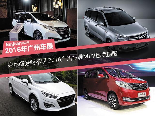 家用商务两不误 2016广州车展MPV盘点前瞻