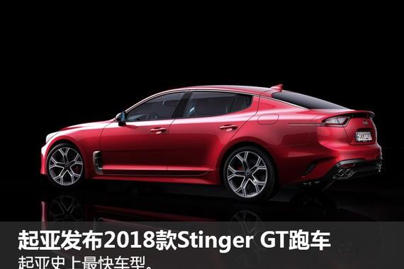 起亚将成立高性能部门 推更多款GT跑车