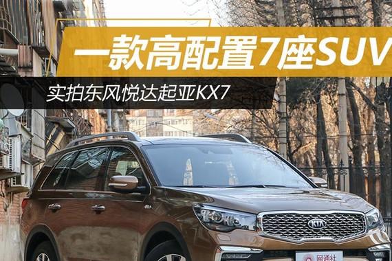 一款高配置7座SUV 实拍东风悦达起亚KX7