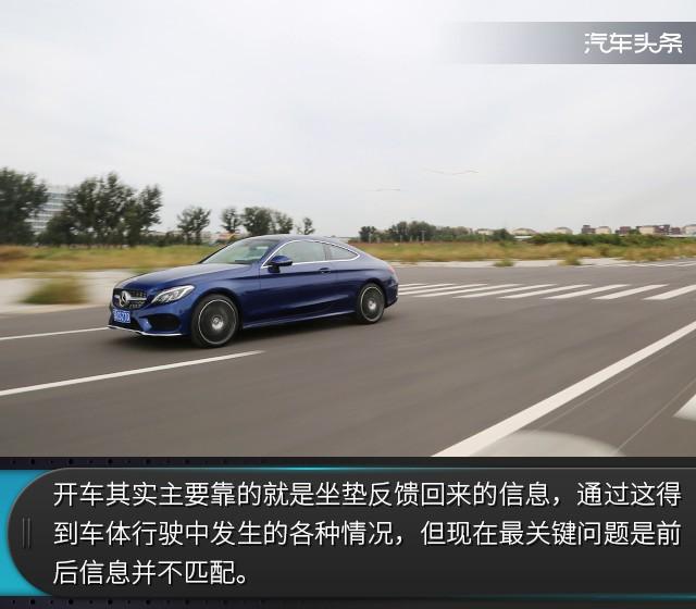 激进设定的轿跑 奔驰C300 Coupe试驾体验