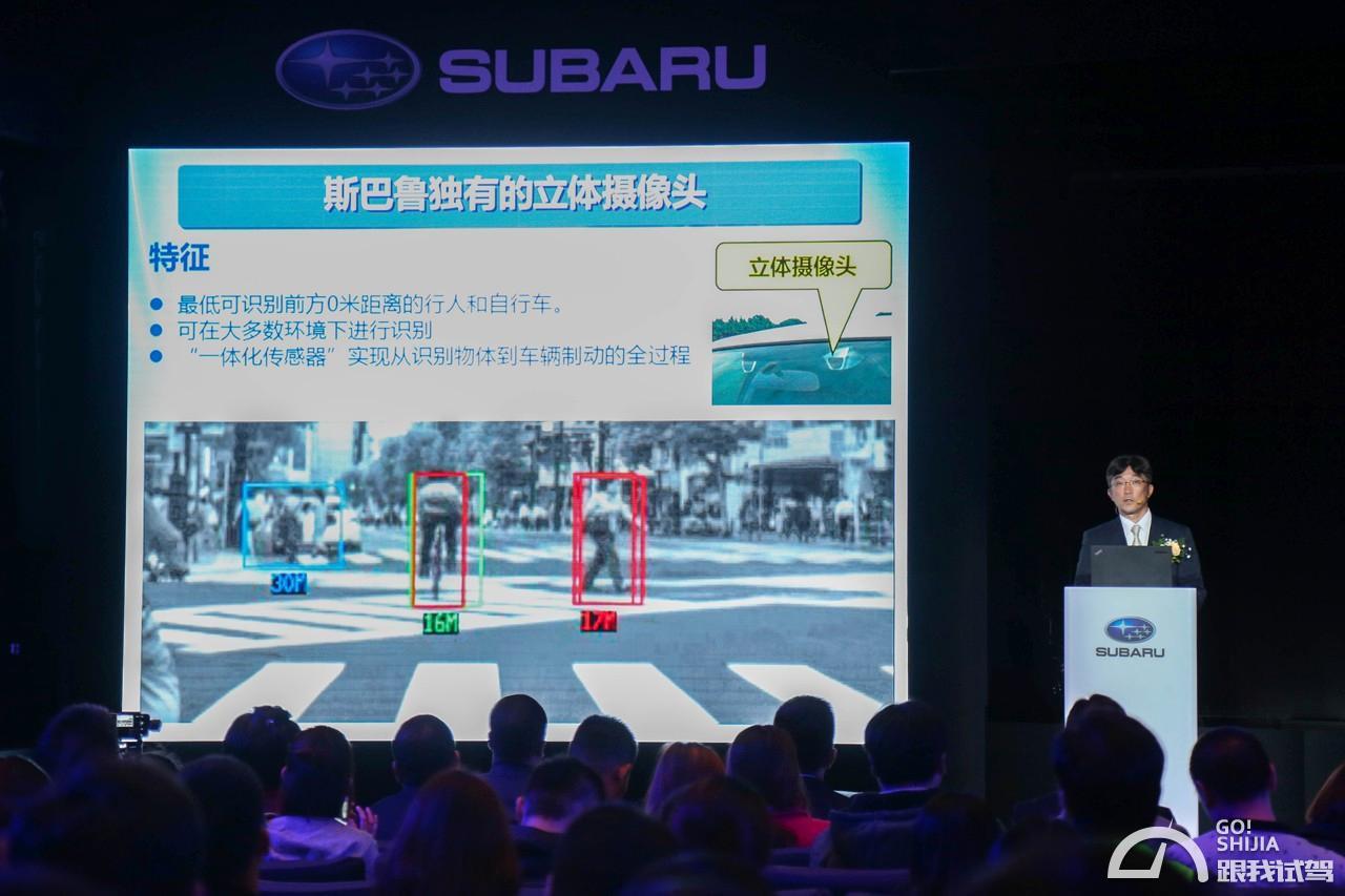 斯巴鲁EyeSight驾驶辅助登陆中国 配备2017款傲虎与力狮