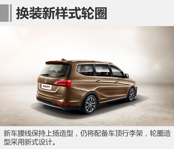 全新宝骏730上市 售8.98万起/配置大升级